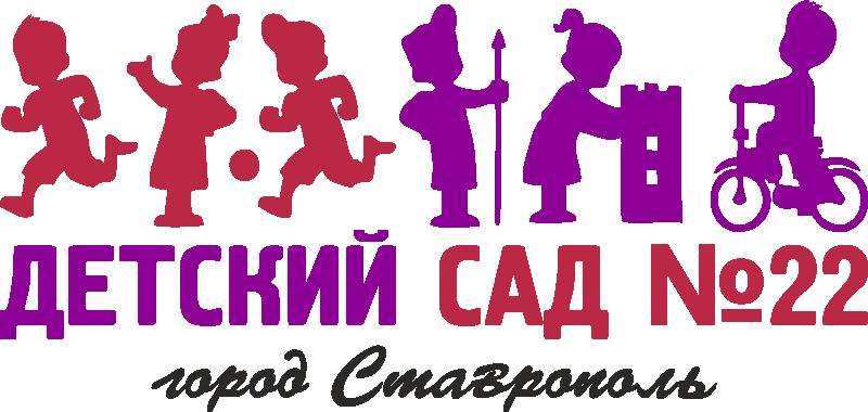 Детский сад №22 города Ставрополь