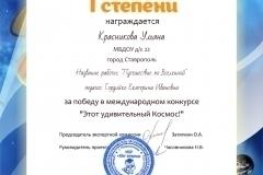 КД-ЭУК № 39-016-Красникова Ульяна