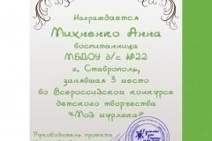 Михненко Анна