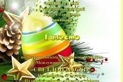 Шаповалова Виктория