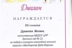 дуванова