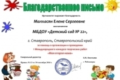 Благодарственное письмо _ Малхасян Елена Сергеевна