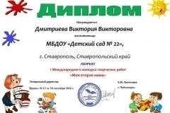 Диплом _ Лауреат _ Дмитриева Виктория Викторовна