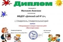Диплом _ Лауреат _ Малхасян Ангелина