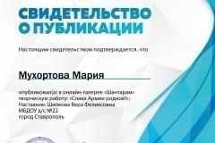 Мухортова Мария
