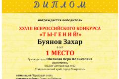 буянов
