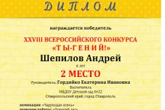 шепилов